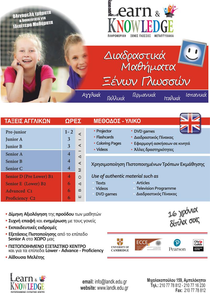 entypa-learn2