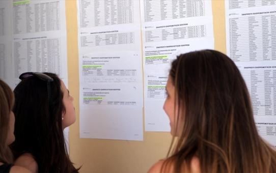 Πανελλήνιες 2019: Οι βαθμολογίες των Ειδικών Μαθημάτων