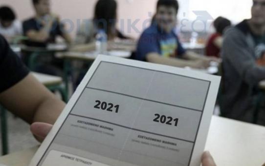 Πρόγραμμα Πανελληνίων 2021